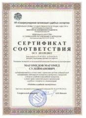 Сертификат Соответствия 204-1