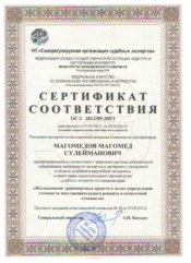 Сертификат Соответствия 205-1