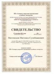 Свидетельство Членстве В Саморег.организации