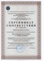 Сертификат До 18 Года Второй